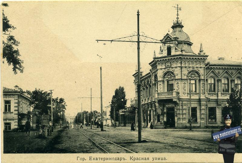 Екатеринодар. Красная улица