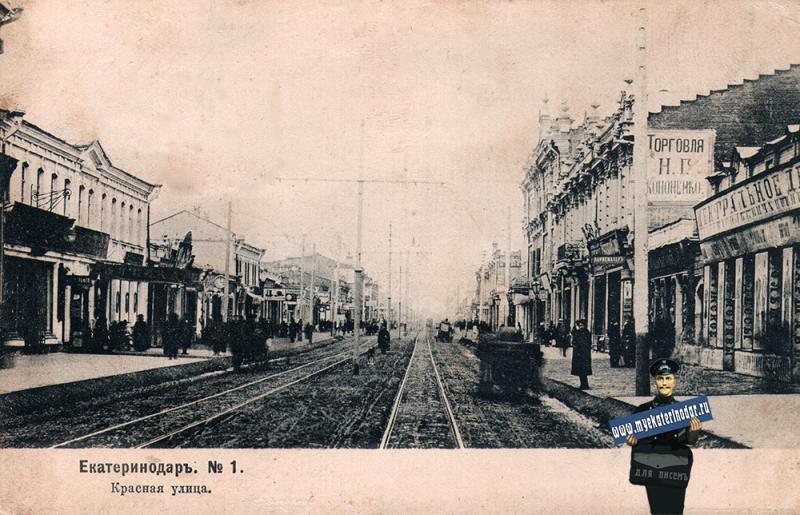Екатеринодар. № 1. Красная улица, 1904 год