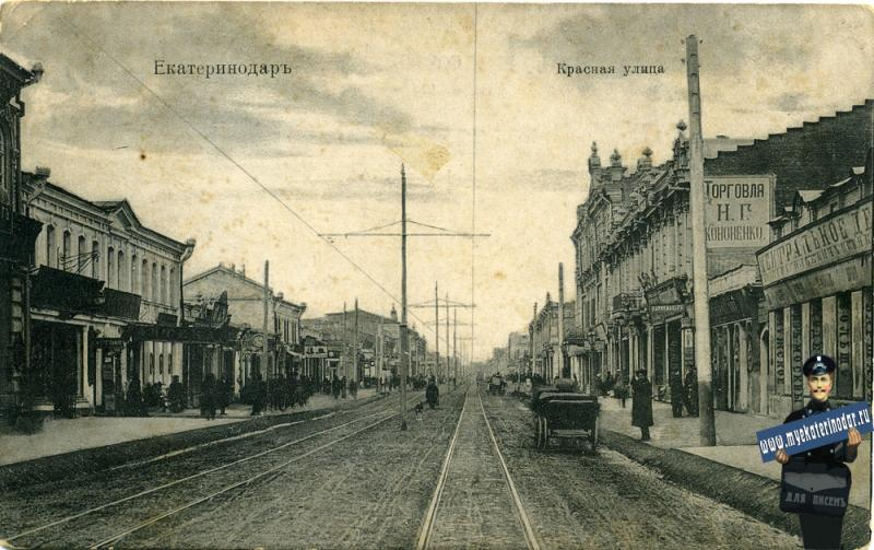 Екатеринодар. Красная улица севернее улицы Гимназической