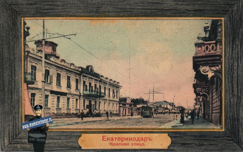 Екатеринодар. Красная улица, до 1908 года