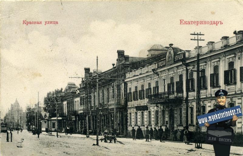 Екатеринодар. Красная улица. Городская управа.