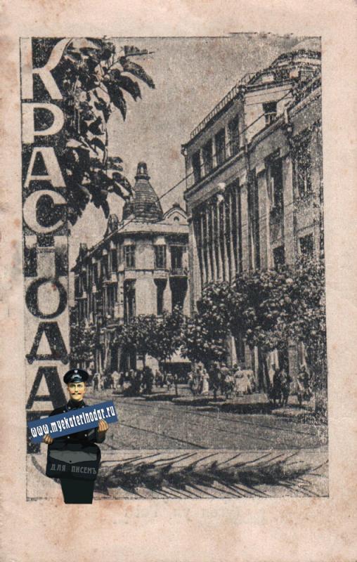 Краснодар. 1940 год. Угол улиц Красной и Гоголя