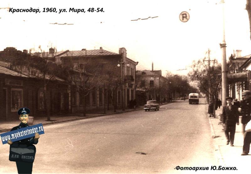 Краснодар. 1960 год. Дома по ул Мира между ул. Суворова и Гудимы, вид на юго-запад