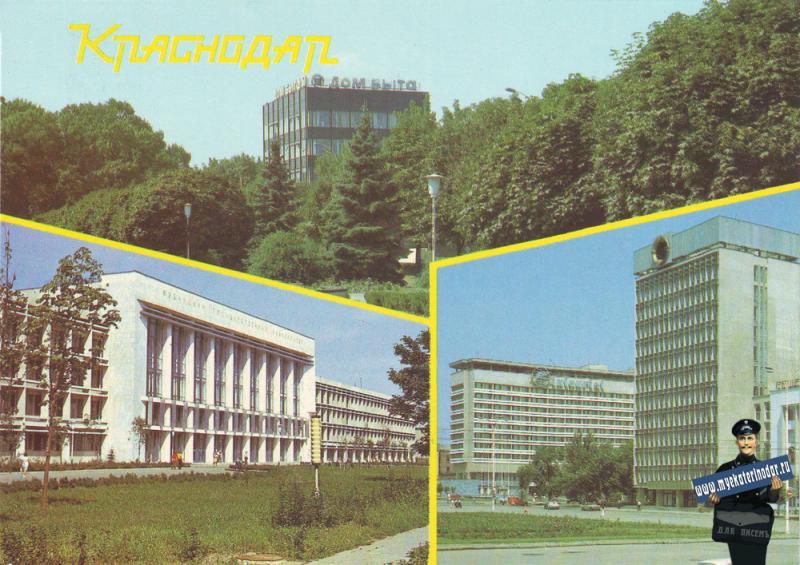 Краснодар. 1987 год.