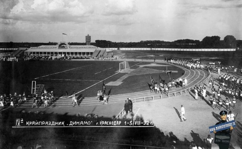 "Краснодар. 4-й Крайпраздник ""ДИНАМО"", 1-5 августа 1932 года."