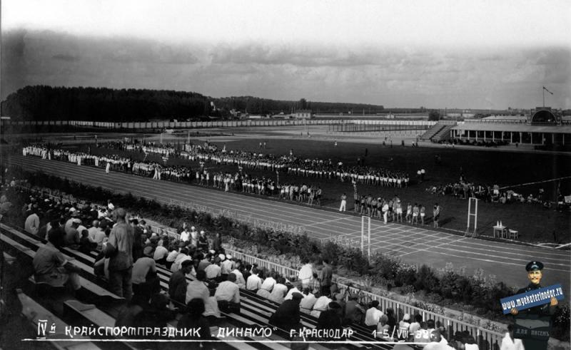 "Краснодар. 4-й Крайспортпраздник ""ДИНАМО"", 1-5 августа 1932 года."