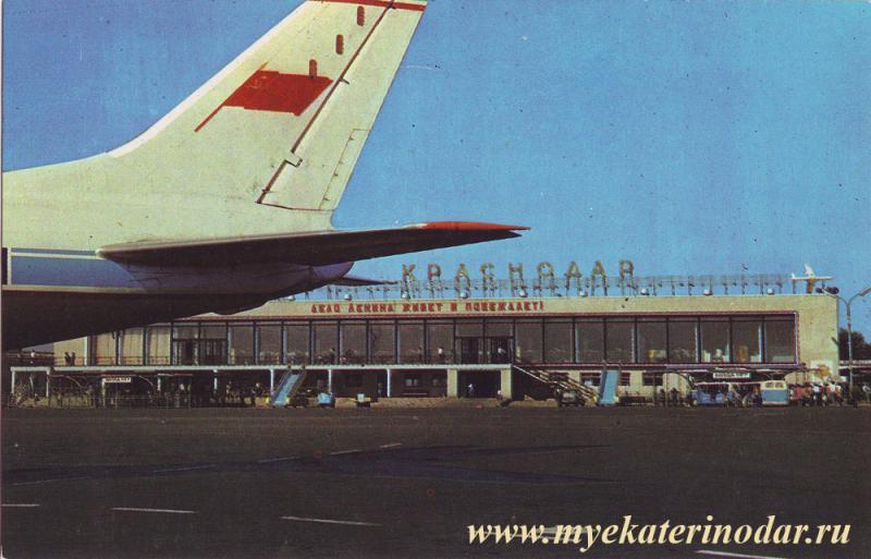 Краснодар. Аэропорт