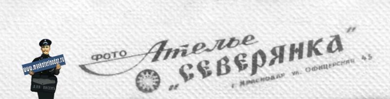 """Краснодар. Ателье """"Северянка"""", ул. Офицерская, 45."""