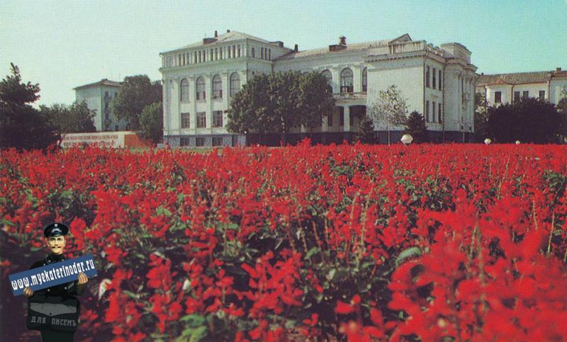 Краснодар. Библиотека им. А.С. Пушкина 1979 год.