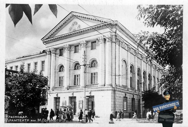 Краснодар. 312. Драмтеатр им. М. Горького, 1955 год.