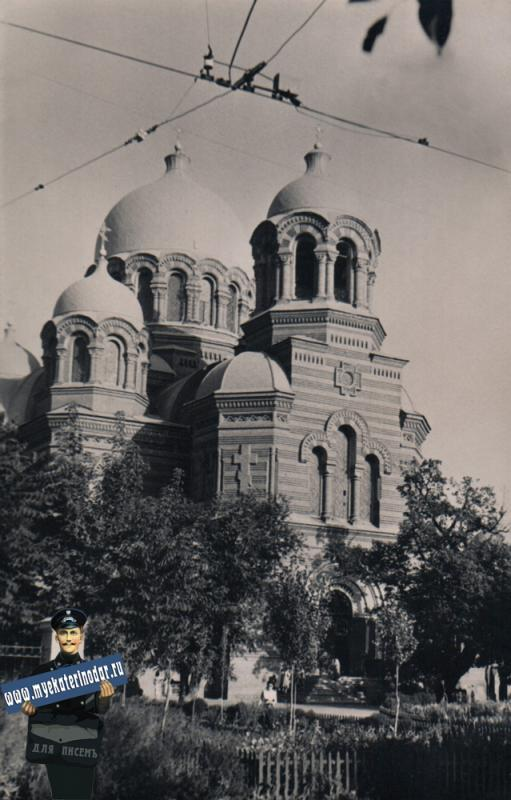 Краснодар. Екатерининский собор, 1964 год