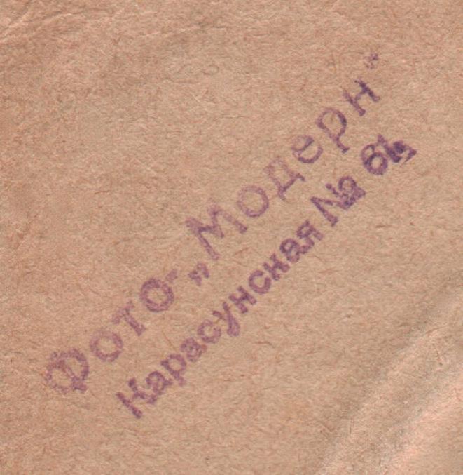 """Краснодар. Фото """"Модерн"""", Карасунская №61"""