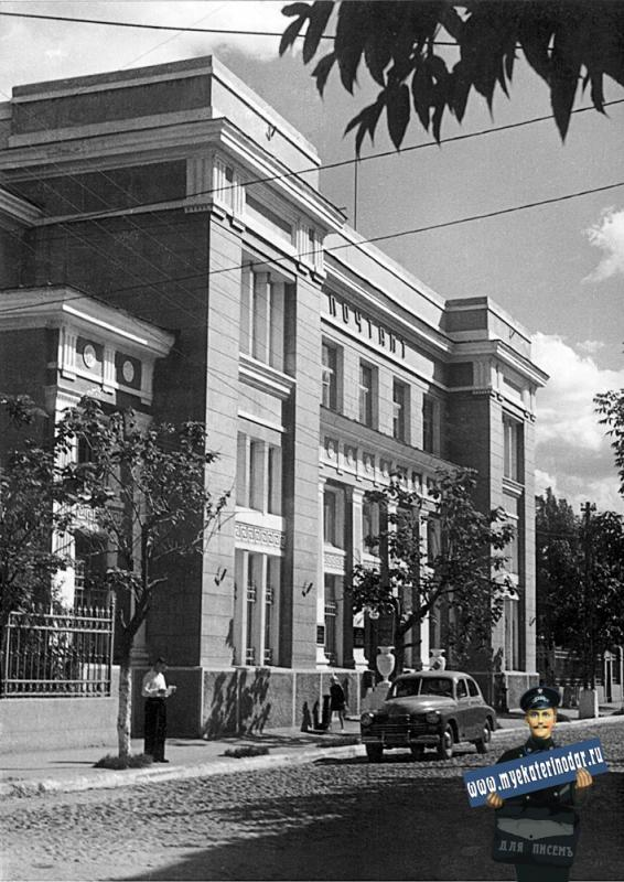 Краснодар. Главный почтамт. 1950 год.