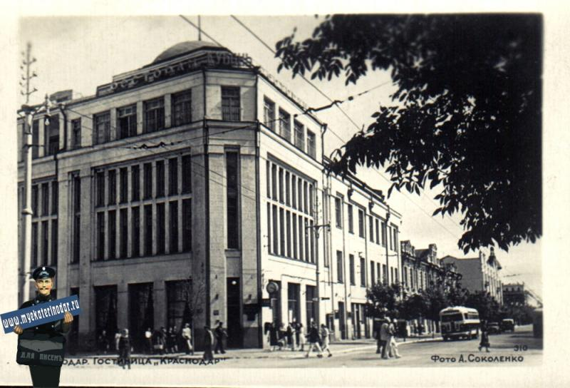 """Краснодар. 310. Гостиница """"Краснодар"""", вид на юго-восток, 1955 год"""