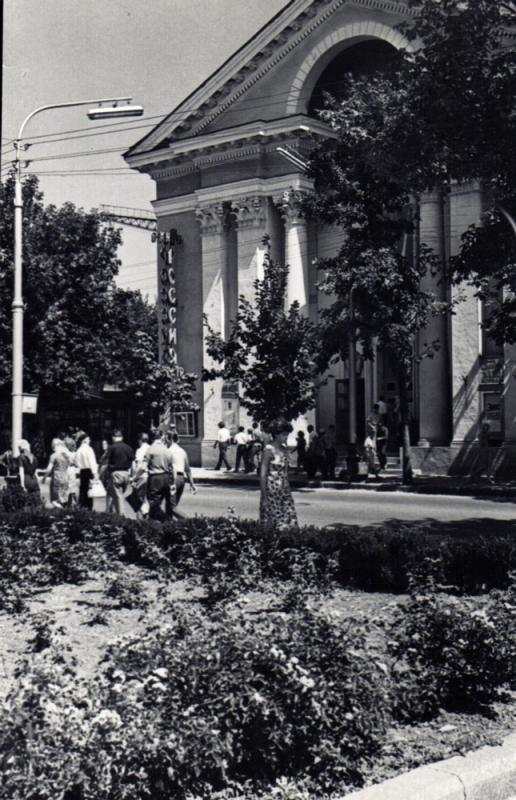 "Краснодар. Кинотеатр ""Россия"", 1968 год"