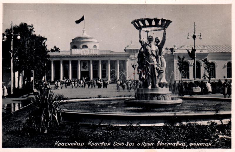 Краснодар. Краевая Сель-Хоз. и Пром выставка, фонтан, 1958 год