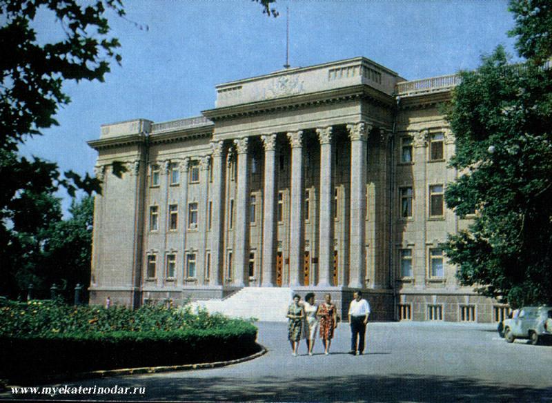 Краснодар. Крайком КПСС, 1965 год