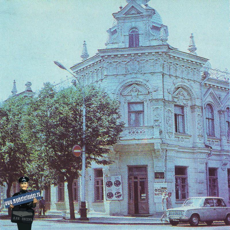 Краснодар. Музей изобразительных искусств имени А. В. Луначарского. 1975 год.