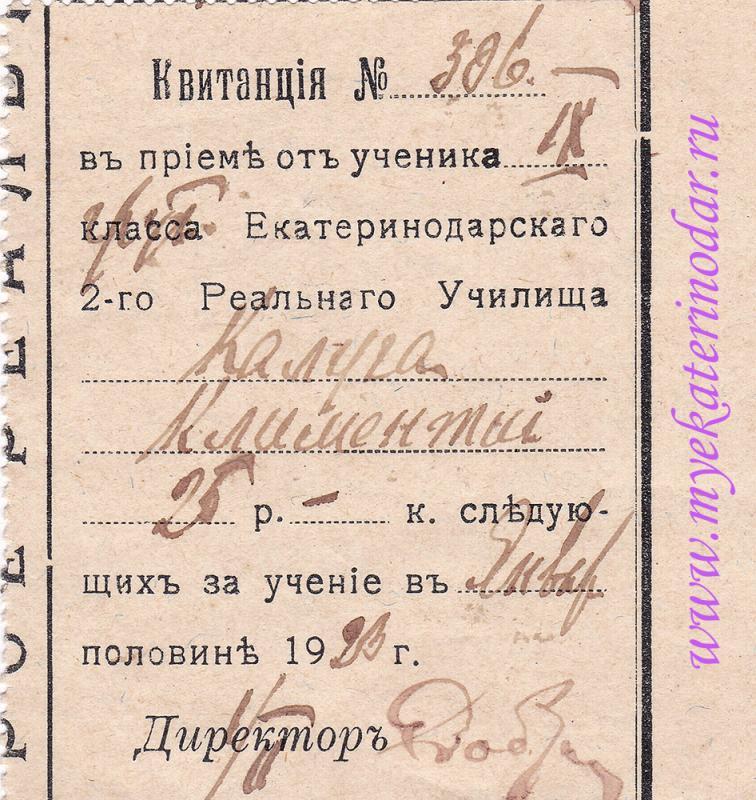 Екатеринодар - Краснодар. Оплата за обучение в 9 группе (на бланке квитанции 2-го Реального Училища) за Январь 1923 г.