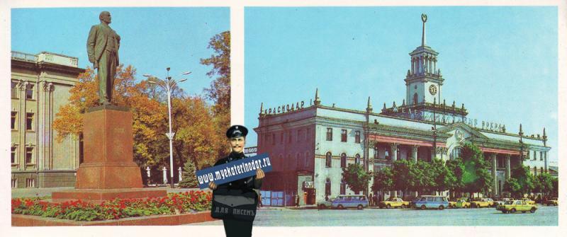 Краснодар. Памятник В.И.Ленину и железнодорожный вокзал.