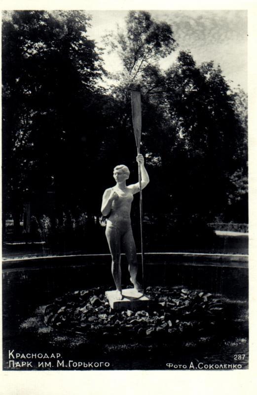 Краснодар. 287. Парк им. М.Горького, 1955 год