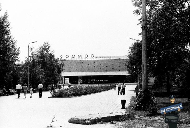 """Краснодар. Широкоформатный кинотеатр """"Космос"""" 1978 год."""