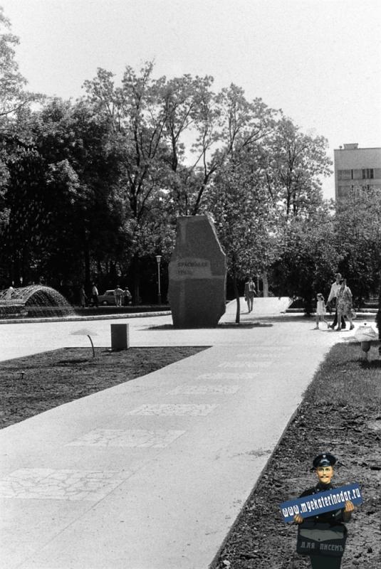 Краснодар. Сквер на улице Тельмана, 1978 год.