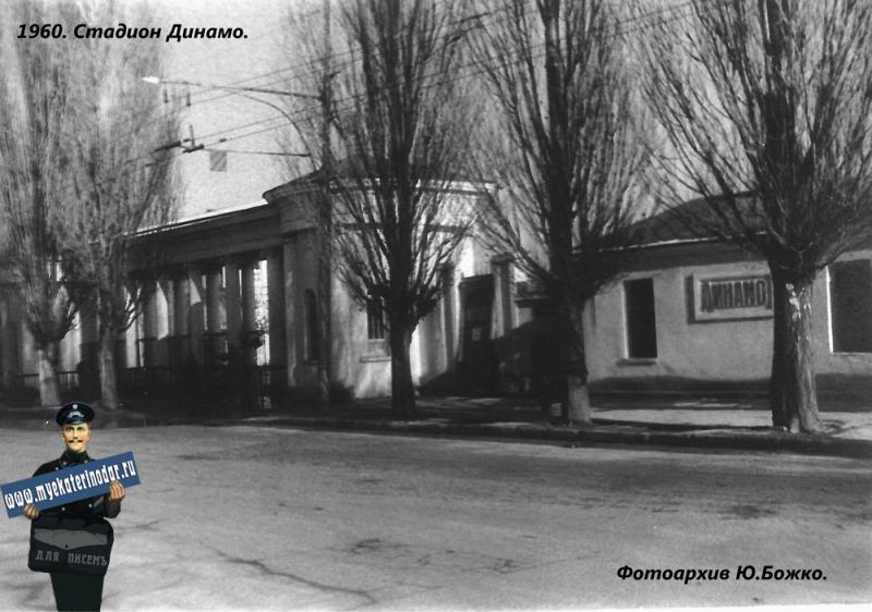 """Краснодар. Стадион """"Динамо"""", 1960 год"""