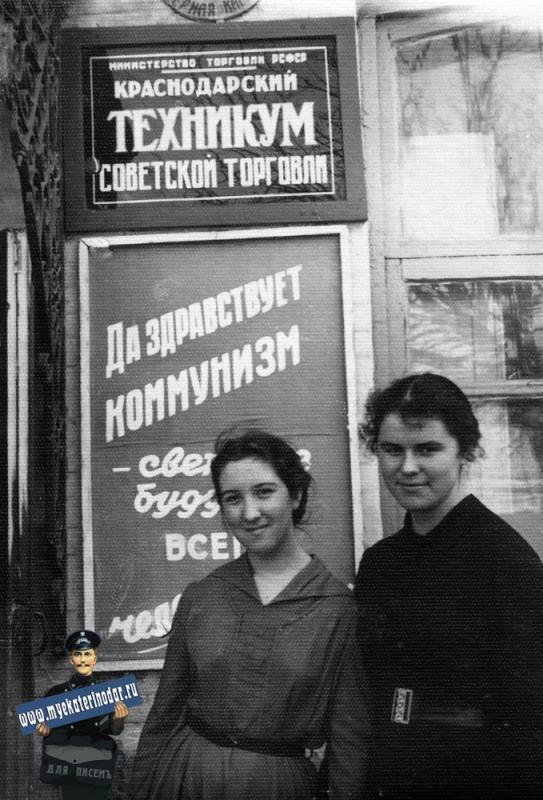 Краснодар. У входа в техникум Советской торговли