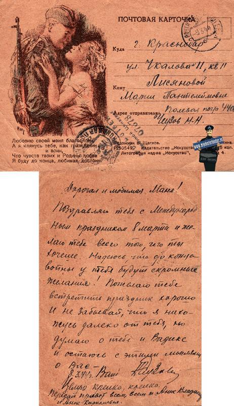 Краснодар. ул. Чкалова № 11, кв.11, 1944 год.