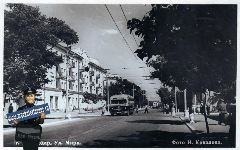 Краснодар. Улица Мира. 1957 год.