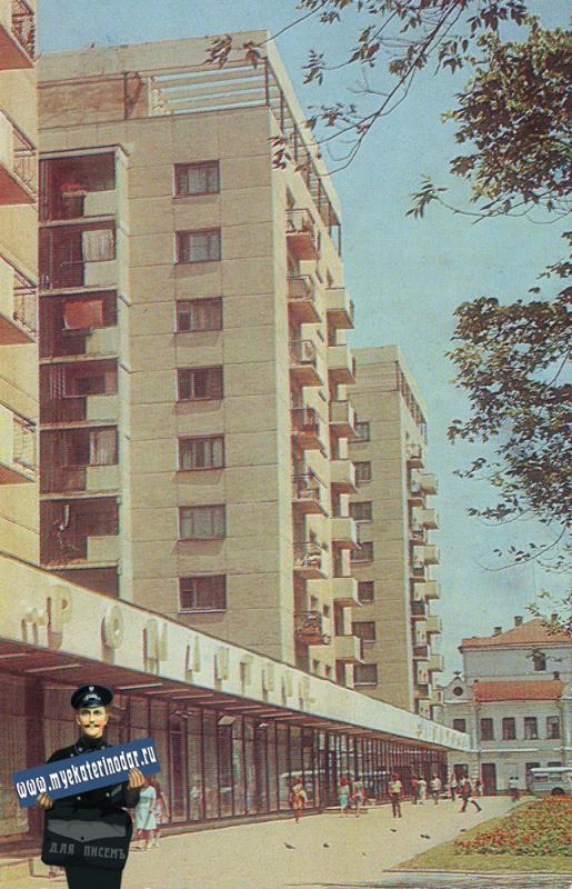 Краснодар. Улица Мира.