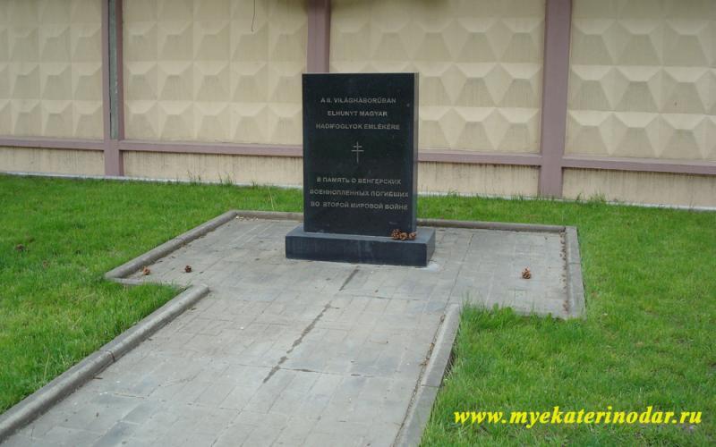Краснодар. В память о Венгерских военнопленных погибших во второй мировой войне