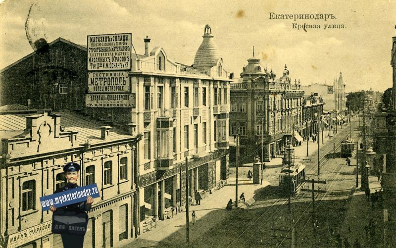 Екатеринодар. Красная улица, вид на юг, на угол улиц Красной и Гоголя