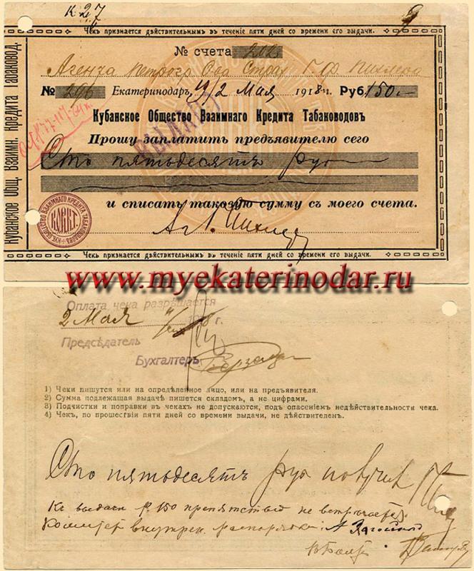 Екатеринодар. Кубанское Общество Взаимного Кредита Табаководов