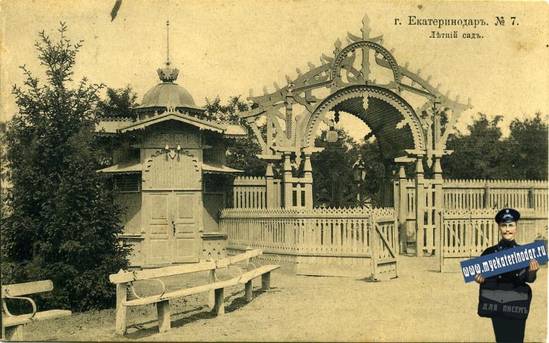 Екатеринодар. Летний сад