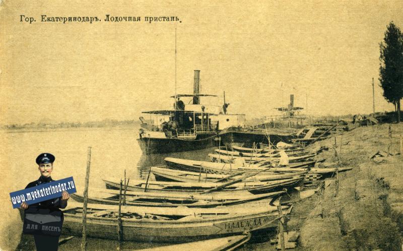 Екатеринодар. Лодочная пристань