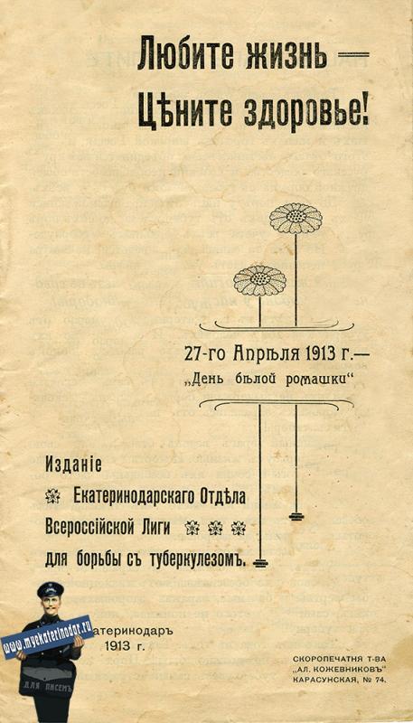 Екатеринодар. Любите жизнь - цените здоровье, 1913 год. Стр. 1