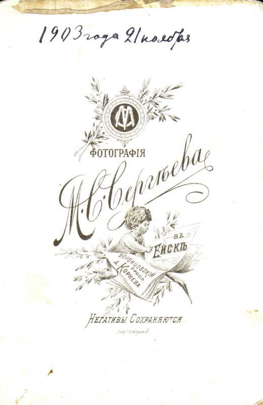 М.С. Сергеев, тип 2