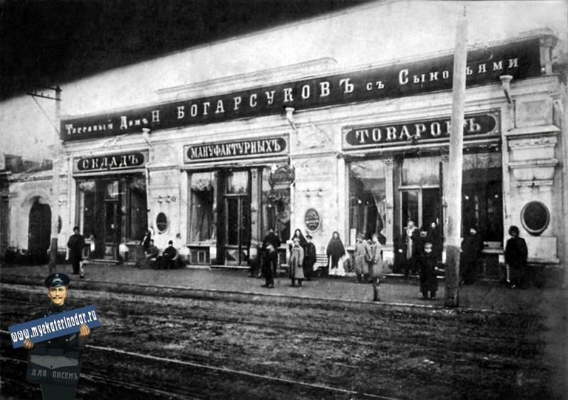 Екатеринодар. Магазин Богарсуковых
