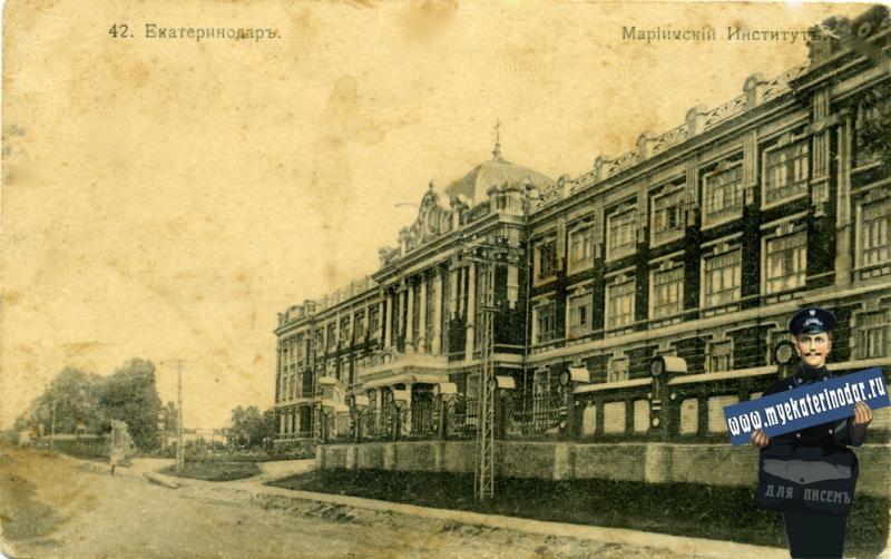 Екатеринодар. №42. Мариинский институт
