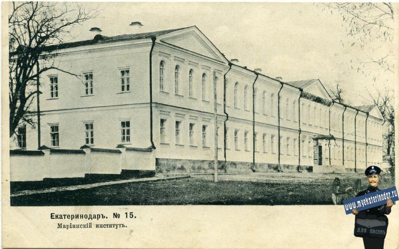 Екатеринодар. №15. Мариинский институт