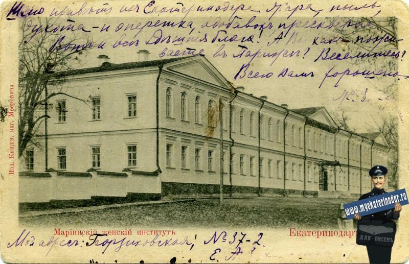 Екатеринодар. Мариинский женский институт
