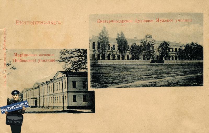 Екатеринодар. Мариинское женское училище и Мужское духовное училище, до 1917 года