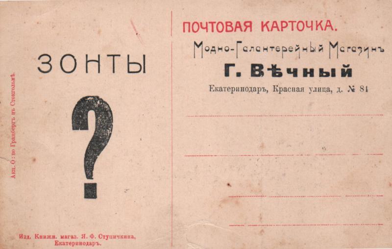 Модно-галантерейный магазин г. Вечный, Екатеринодар, Красная, №81