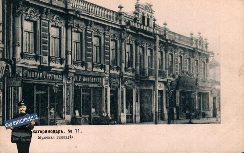 Екатеринодар. №11. Мужская гимназия, 1904 год