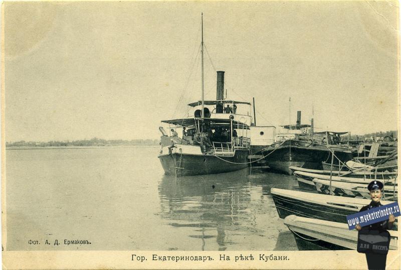 Екатеринодар. На реке Кубани