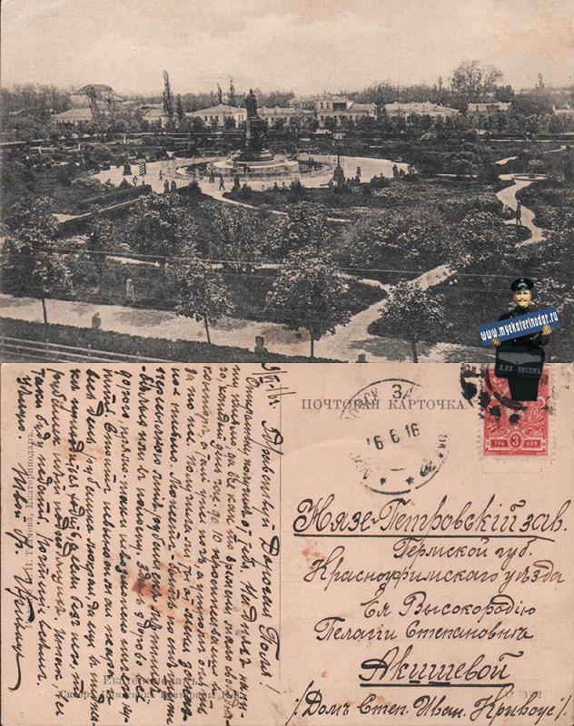 Екатеринодар - Нязе-Петровский завод, 16.06.1916 года