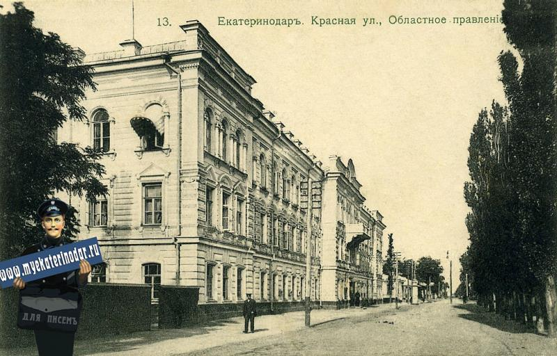 Екатеринодар. №13. Областное правление, вид на запад, до 1917 года