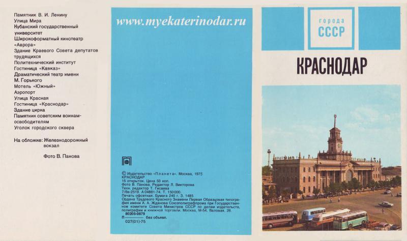 """Обложка комплекта открыток издательства """"Планета"""". 1975 год."""